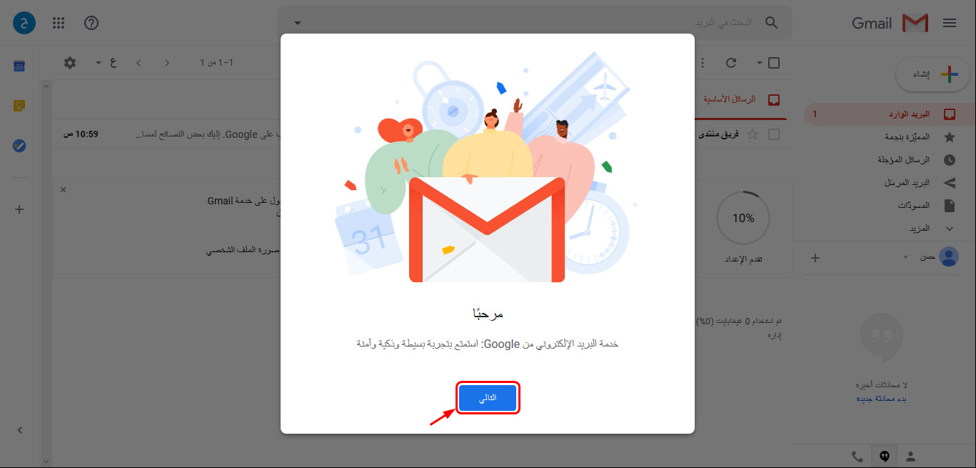 Gmail - 5