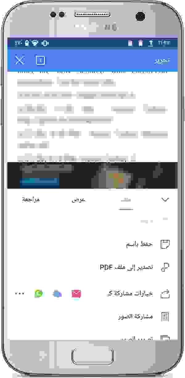 استخدام تطبيق (WPS Office)