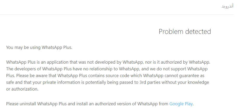 Whatsapp Plus Problem