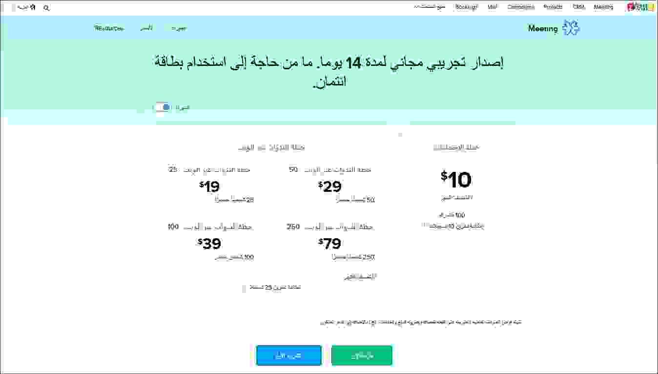 خطة الدفع الشهرية لزوهو Zoho Prices Monthly
