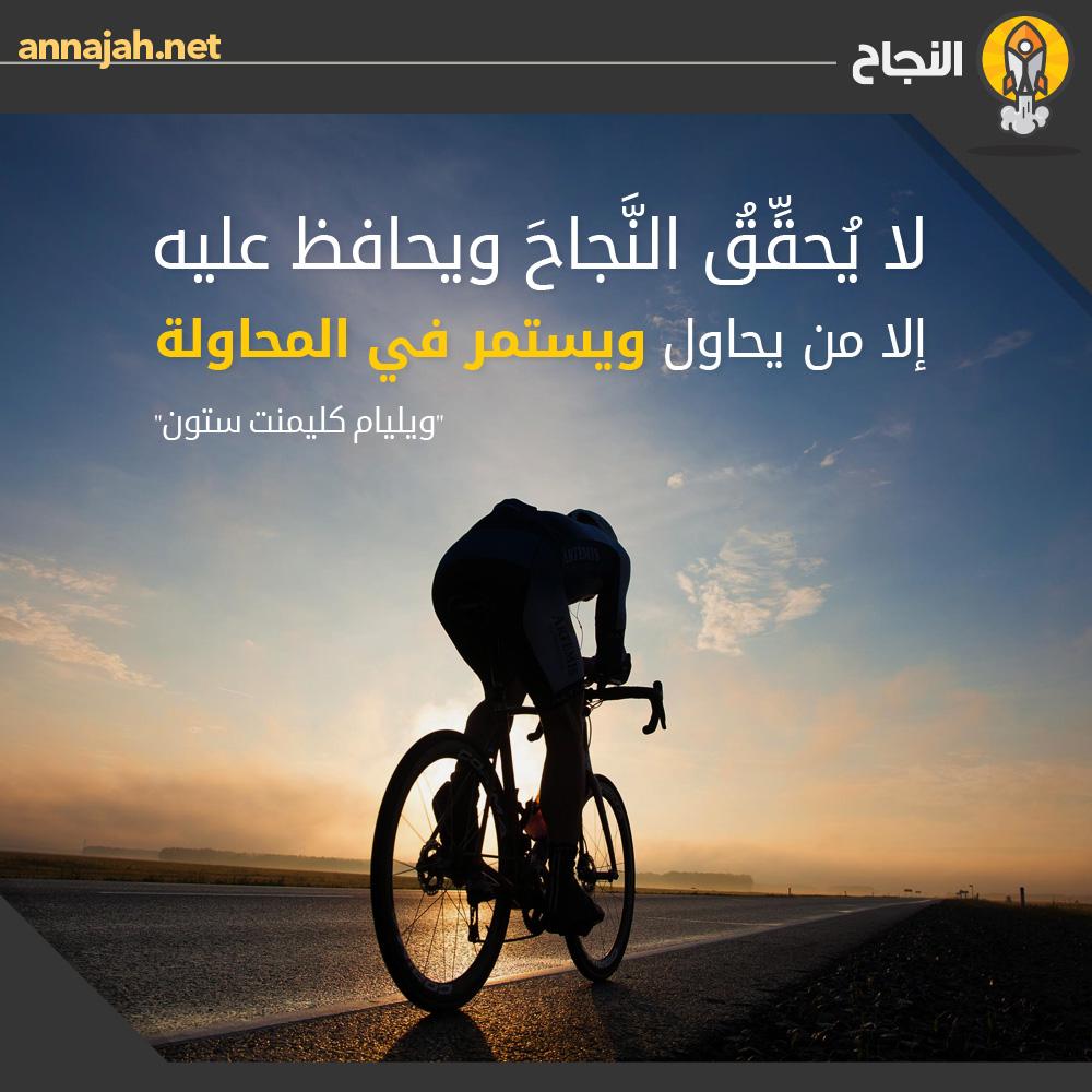 لا يُحقِّقُ النَّجاحَ ويحافظ عليه إلا من يحاول، ويستمر في المحاولة