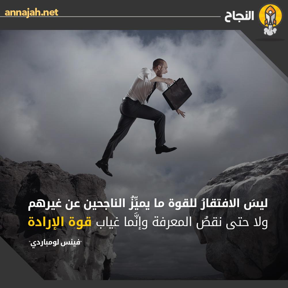 ليسَ الافتقارُ للقوة ما يميِّزُ الناجحين عن غيرهم، ولا حتى نقصُ المعرفة، وإنَّما غياب قوة الإرادة