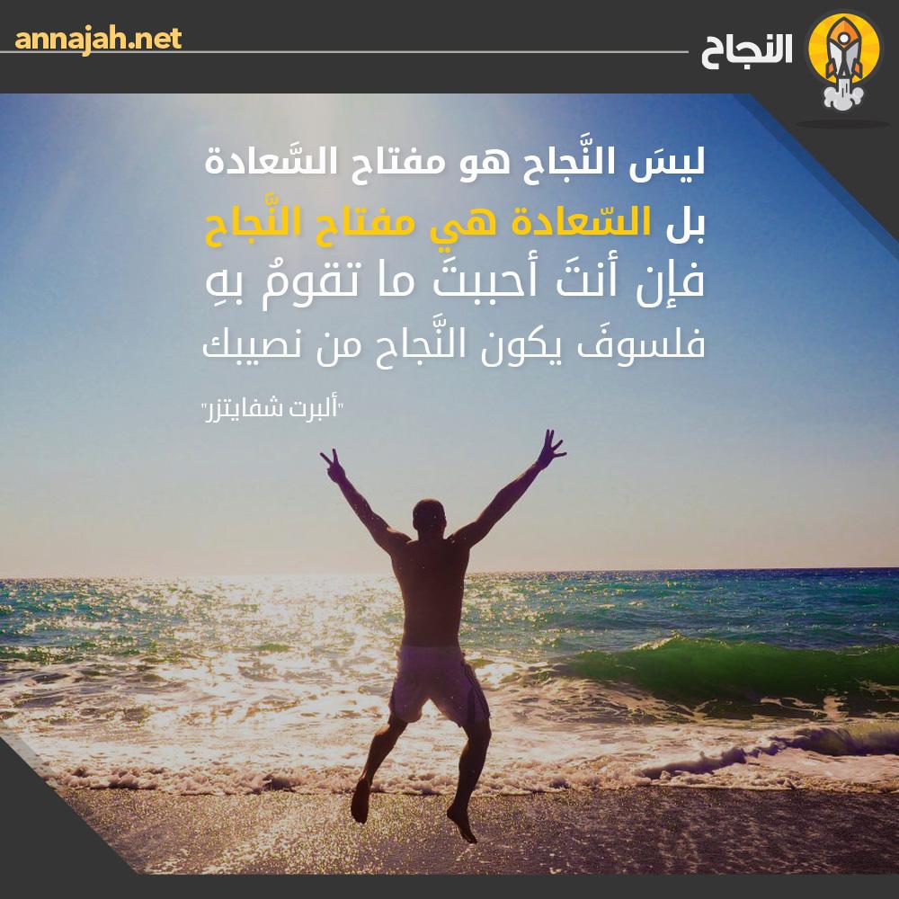 ليسَ النَّجاح هو مفتاح السَّعادة، بل السِّعادة هي مفتاح النَّجاح